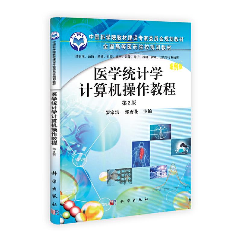 医学统计学计算机操作教程(第2版)