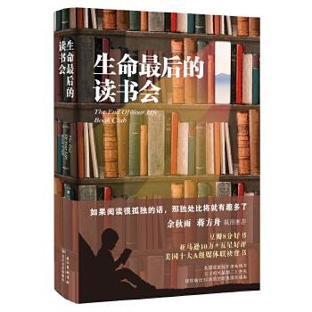 生命最后的读书会(pdf+txt+epub+azw3+mobi电子书在线阅读下载)