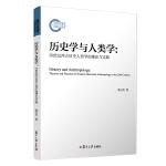 历史学与人类学:20世纪西方历史人类学的理论与实践