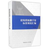建筑模板脚手架标准规范汇编 9787112195459 中国建筑工业出版社 中国建筑工业出版社