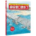 """超级港口建成了·""""中国力量""""科学绘本系列"""
