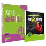 理想树67高考2020新版高中必刷题 英语必修3、4合订人教版 高中同步练习用书