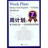周计划:拿下英语口语――应急英语会话宝典 浙江大学出版社