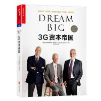 3G资本帝国(Dream Big) 2017年不可错过的商业图书。揭秘鲸吞百威、汉堡王、提姆霍顿的超级帝国。令人窒息的逆