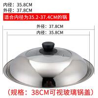 通用锅盖可视钢化玻璃盖家用不锈钢炒锅大盖30/32/34/36/38/40cm