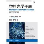 塑料光学手册