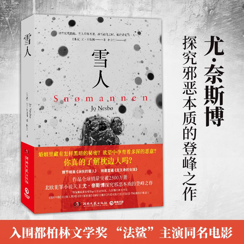 雪人:北欧悬疑小说天王尤·奈斯博登峰之作北欧悬疑小说天王尤·奈斯博的畅销代表作,入围都柏林文学奖,比《消失的爱人》更鬼斧神工的布局