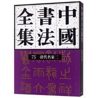 中国书法全集(75 清代名家二) 9787500319030 荣宝斋出版社 荣宝斋出版社正版现货
