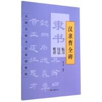 隶书临习技法精讲(汉隶曹全碑)/名碑名帖书法基础教程