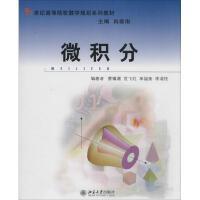 微积分 北京大学出版社