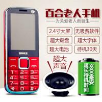 百合BIHEE C20+电信老人机天翼CDMA老年手机大字大声按键超长待机