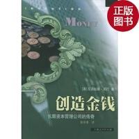 【旧书二手书九成新】创造金钱 长期资本管理公司的传奇/(英)邓巴(Dunb