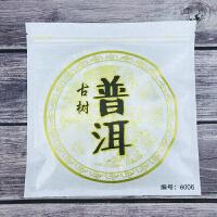 20191129094945743普洱茶自封袋357克茶饼防潮密封袋白绵纸拉链袋储存袋收纳包装袋