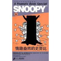 【二手旧书8成新】SNOOPY史努比双语故事选集 情趣盎然的史努比 舒尔茨 9787539145068