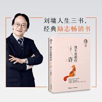 刘墉人生三书:我不是教你诈