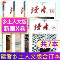 【新期】读者合订本杂志2021年春/夏季卷期共2本打包非2020年订阅读者青年文摘类校园励志读物中学生作文素材
