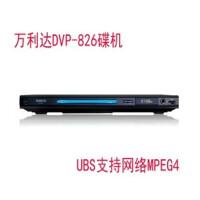 万利达DVP-826家用DVD 支持USB接口 USB影碟机 黑色