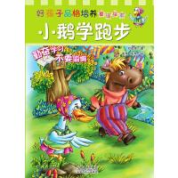 好孩子品格培养童话绘本:小鹅学跑步