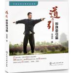 中国古代自然疗法系列--道引・形体牵引篇