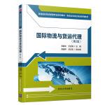国际物流与货运代理(第2版)