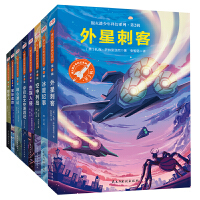 银火箭少年科幻系列・第2辑(8册)