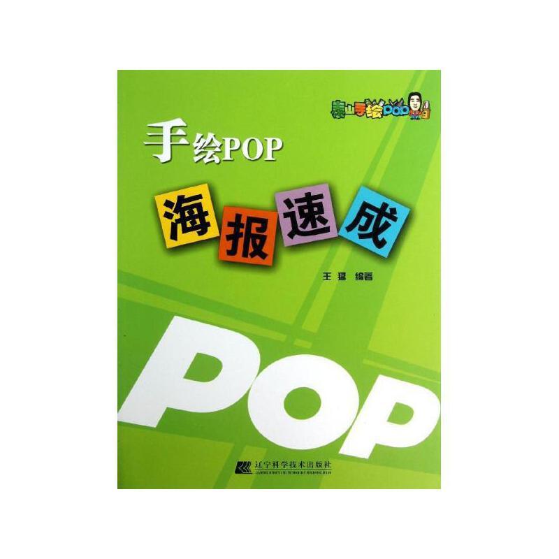 手绘pop海报速成 王猛【好评返5元店铺礼券】