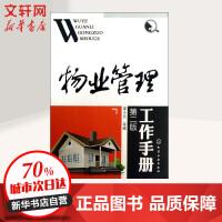 物业管理工作手册(第2版) 邵小云,等 编