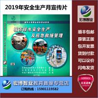 正版2019版安全月 城市排水安全生产及应急救援管理201903111153
