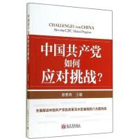中国共产党如何应对挑战