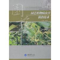 园艺植物病虫害防治技术