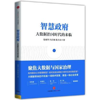 智慧政府(pdf+txt+epub+azw3+mobi电子书在线阅读下载)