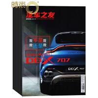 汽车之友杂志(半月刊)2020年全年杂志订阅新刊预订1年共24期1月起订