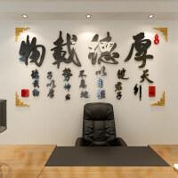 励志墙贴客厅书房办公室会议室背景墙壁装饰墙贴3d亚克力立体字画 红色+黑色+金边 特