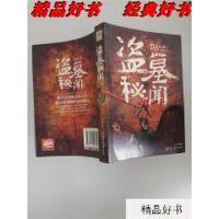 【二手旧书9成新】盗墓秘闻