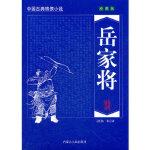 【正版新书直发】岳家将(清)钱彩内蒙古人民出版社9787204098057