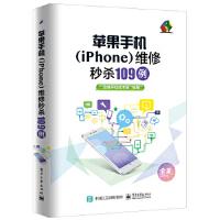 苹果手机(iPhone)维修秒杀109例(全彩)