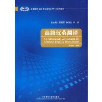 高级汉英翻译(全国翻译硕士专业学位系列教材)