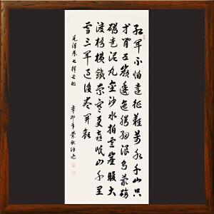 *七律长征-山东大学副校长、中国国学学会理事、一级书法家徐迅