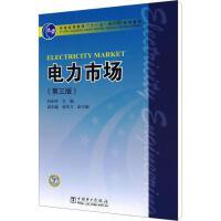 """电力市场(第3版)/普通高等教育""""十一五""""*规划教材 中国电力出版社"""
