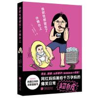 出版社直发 我把性感留在了分娩台上(网红妈妈画给千万孕妈的爆笑日常)风靡日本的丑萌漫画书 ,新手妈妈的鲜活日记,10万