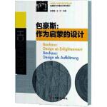 包豪斯作为启蒙的设计――中国设计与世界设计研究大系 包豪斯与中国设计研究系列