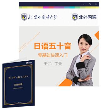日语五十音零基础快速入门(北外网课)(温馨提示:因产品特殊性,购买后不支持退货。收到后如有问题可联系客服)