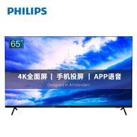 飞利浦 65PUF7165/T3 65英寸 4K全面屏 2+16内存 安卓9.0 人工智能 网络液晶电视机