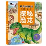 邦臣辑探秘恐龙(精)儿童书揭秘立体书3D翻翻书 3-6岁7-10岁儿童大百科3D恐龙书9-12岁科普书籍精装儿童书籍正