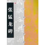 张猛龙碑 中国碑帖经典