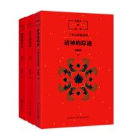 中国人的历史(先秦全3册)