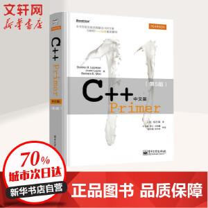 C++ Primer中文版 第5版(第5版) 电子工业出版社