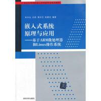 嵌入式系统原理与应用基于ARM微处理器和Linux操作系统(21世纪高等学校嵌入式系统专业规划教材) 97873022