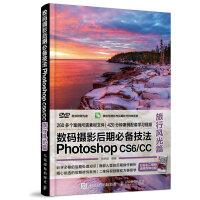 数码摄影后期必备技法Photoshop CS6/CC 旅行风光篇