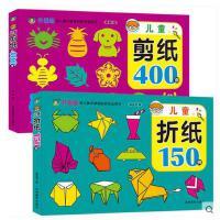 儿童剪纸400例+折纸150例 全套2册 幼儿好宝宝贝智力 潜能开发教材用书2-3-4-5-6-7岁 幼儿园学前动脑启